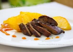 Печень индейки в вином соусе