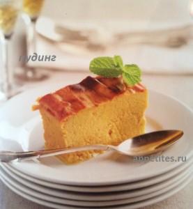 Рецепты Каталонии. Пудинг из батата