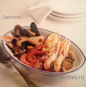 Кухня Каталонии. Рецепт «сарсуэла».
