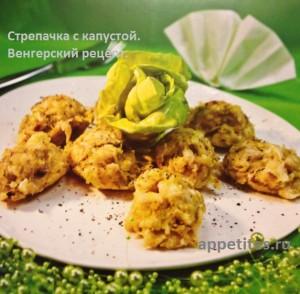 Венгерские рецепты. Страпачка с капустой