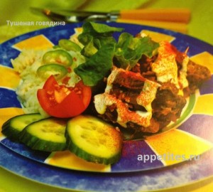 Венгерские рецепты. Тушёная говядина а-ля Чаки
