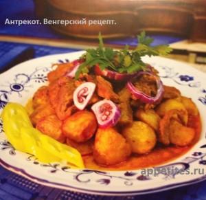 Венгерские рецепты. Антрекот по-брашшовски