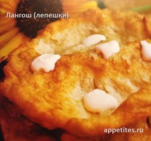 Кухня Венгрии. Лангош (лепёшки)