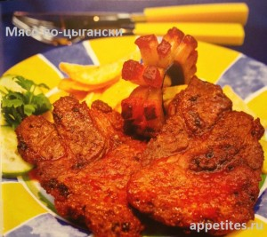Кухня Венгрии. Мясо по-цыгански.