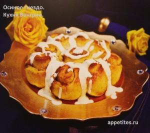 Кухня Венгрии. Печенье «Осиное гнездо».