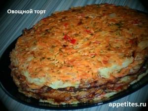 Торт овощной с начинкой