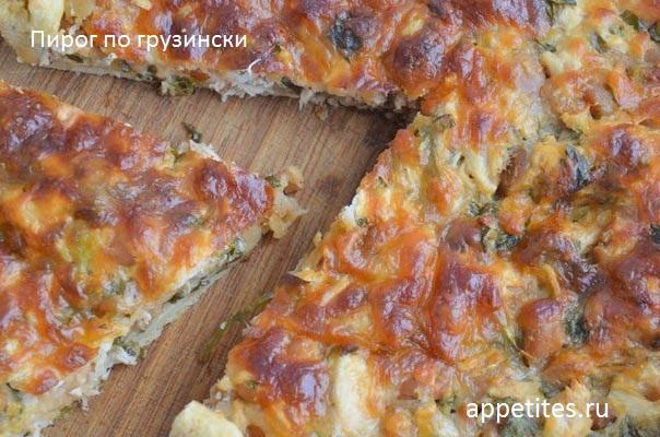 Грузинские пироги рецепты фото