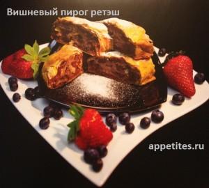 Кухня Венгрии. Вишнёвый ретэш (слоёный пирог).