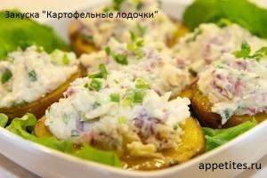 Закусочные картофельные лодочки