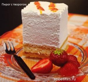 Кухня Венгрии. Пирог с творогом а-ля Ракоци.
