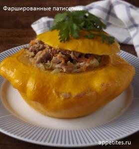 Патиссон, фаршированный овощами и мясом