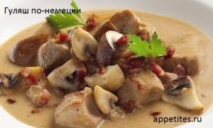 Гуляш по – немецки из мяса с грибами