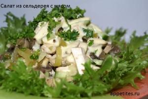 Салат из сельдерея с мясом