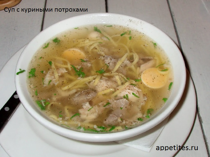 Суп из куриных желудков рецепт с фото