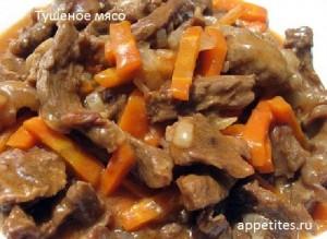 Тушеное мясо по-кабардински